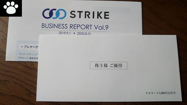 ストライク6196株主優待2021060201