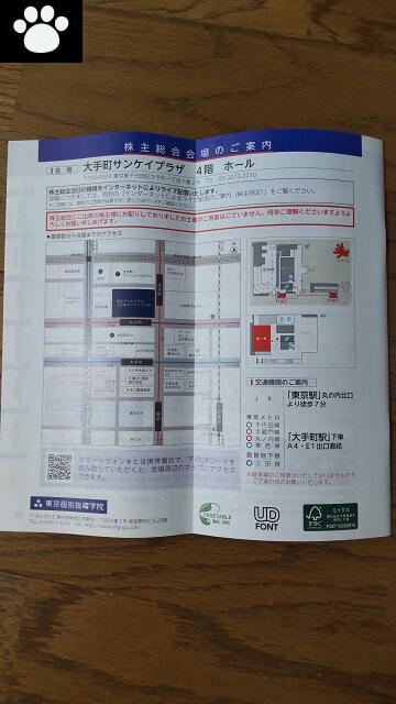 東京個別指導学院4745株主総会2021060202