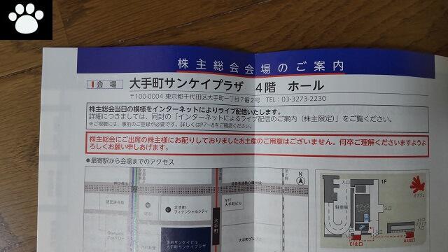 東京個別指導学院4745株主総会2021060203