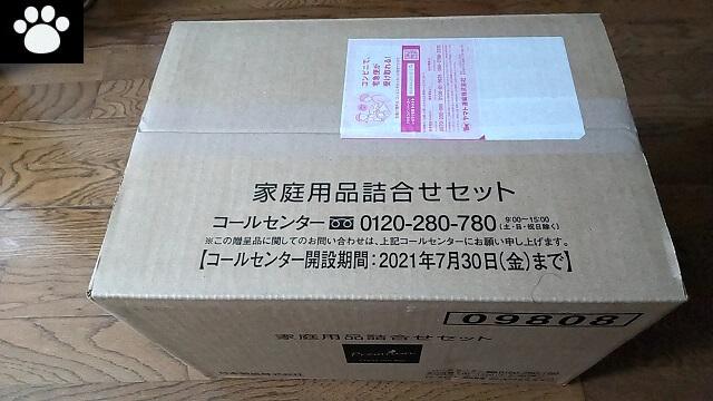 日本製紙3863株主優待2021081601