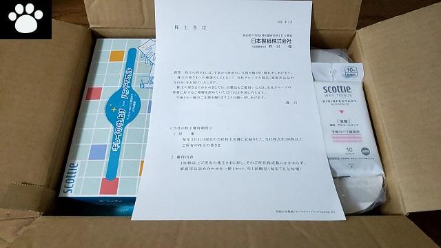 日本製紙3863株主優待2021081602