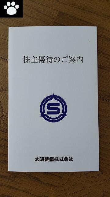 大阪製鐵5449株主優待2021081602