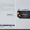 osaka-seitetsu-gift-2021081603