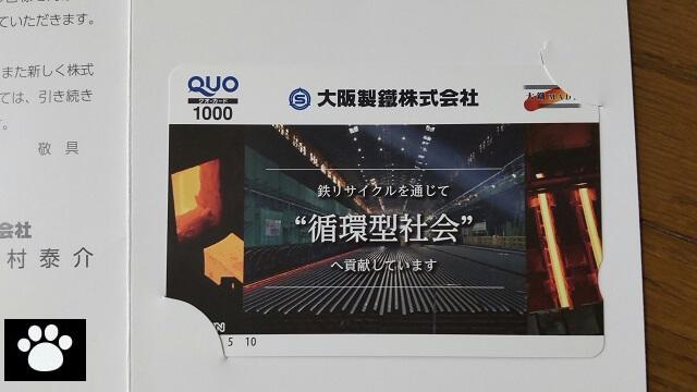 osaka-seitetsu-gift-2021081604