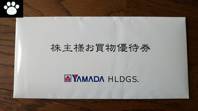 ヤマダホールディングス9831株主優待2021081601