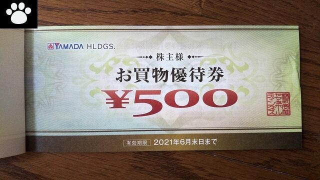 ヤマダホールディングス9831株主優待2021081603